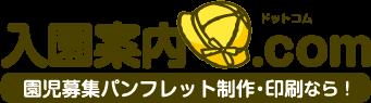 入園案内.com