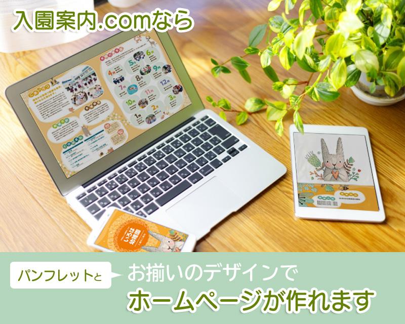 入園案内.comのホームページセットプラン